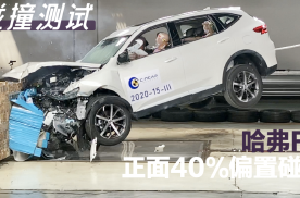 哈弗F7正面40%碰撞视频曝光:比合资车还结实,这就放心了