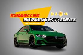 官改版最美CC来袭,福特全新紧凑型纯电动SUV渲染图曝光!