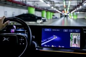 深度对比威马、小鹏自动泊车,谁才是智能汽车界的标杆?