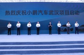 双方各取所需,落地全球平台,小鹏汽车武汉项目正式启动