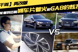 【干驾】再改版 你能看到迈腾刹车片着火和GA8的炫技!