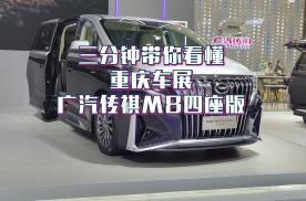 重庆车展:三分钟带你看懂广汽传祺M8四座版