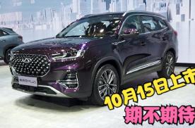 第一视角北京车展体验新瑞虎8Plus,10月15日上市