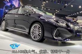 一汽丰田广州车展四款新车齐发 全球首发车型ALLION明年三