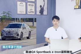 奥迪Q4 Sportback e-tron谍照曝光