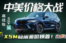 中美价格大战—X5M稳居差价第一!