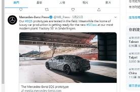 奔驰公布EQS全车照片,下一代S级再掀讨论