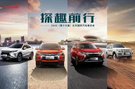 阵容强大,广汽三菱携全系车型亮相2020北京车展
