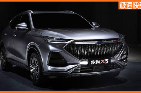 长安欧尚X5将于北京车展开启预定,搭载蓝鲸动力