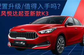 配置升级!东风悦达起亚新款K3怎么样,这个价格值得入手吗?