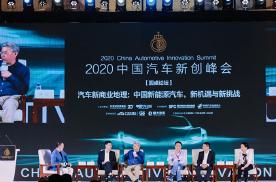 2020中国汽车产业峰会来了!罗兰贝格发最新报告 行业大咖畅