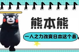 知名网红熊本熊仅凭一人之力,带火了日本这个县