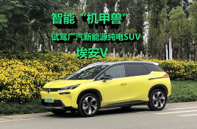 "5G智能""机甲兽""来袭——试驾广汽新能源纯电SUV 埃安V"
