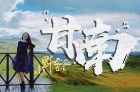 小野怡情丨穿越1200公里 自驾探索甘南秘境