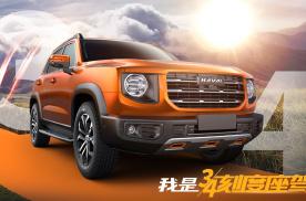 兼具力量与潮流 哈弗全新品类SUV整车渲染图曝光