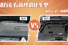 10万左右高性价比车型 宋Pro对比哈弗M6动力