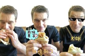 极星CEO为北京车展隔离14天,竟成煎饼果子吃播现场,快戳!