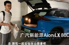 驾驶埃安LX从重庆出发到仙女山环保避暑游