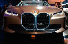 宝马首款纯电轿跑车型BMW i4概念车正式亮相