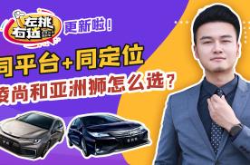同平台打造价格重叠,广丰凌尚和一丰亚洲狮,怎么选择更合适?