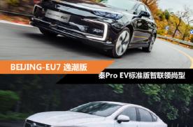 预算15万 BEIJING-EU7顶配和秦Pro EV次低配