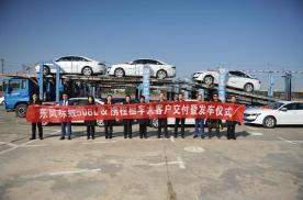 喜讯频传!200台东风标致508L完成交付,与携程租车迈步新