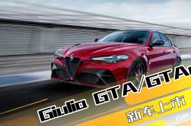 【百秒车讯】全球限量500台 Giulia GTA/GTAm上市