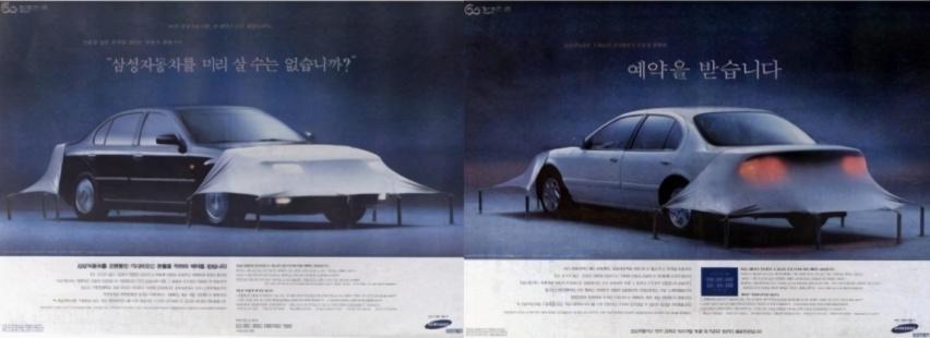 「韩系动向203」李健熙的坚持,三星汽车是如何发展的?(1)