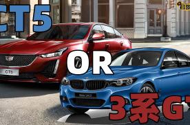 耳哥选车 选品牌还是选价格?买CT5还是3系GT?