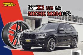 运动风格轮毂,宝马X3 G08改装NICHE M204轮毂