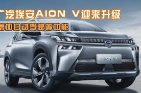 广汽埃安AION V迎来升级,增加自动驾驶等功能