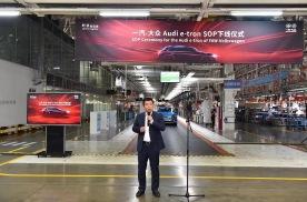 全新国产奥迪e-tron正式下线 将北京车展首发