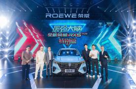 9.88万起售 全新荣威RX5 PLUS都新在哪儿?