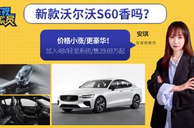价格小涨/更豪华!加入48V轻混系统 新款沃尔沃S60值得买吗?