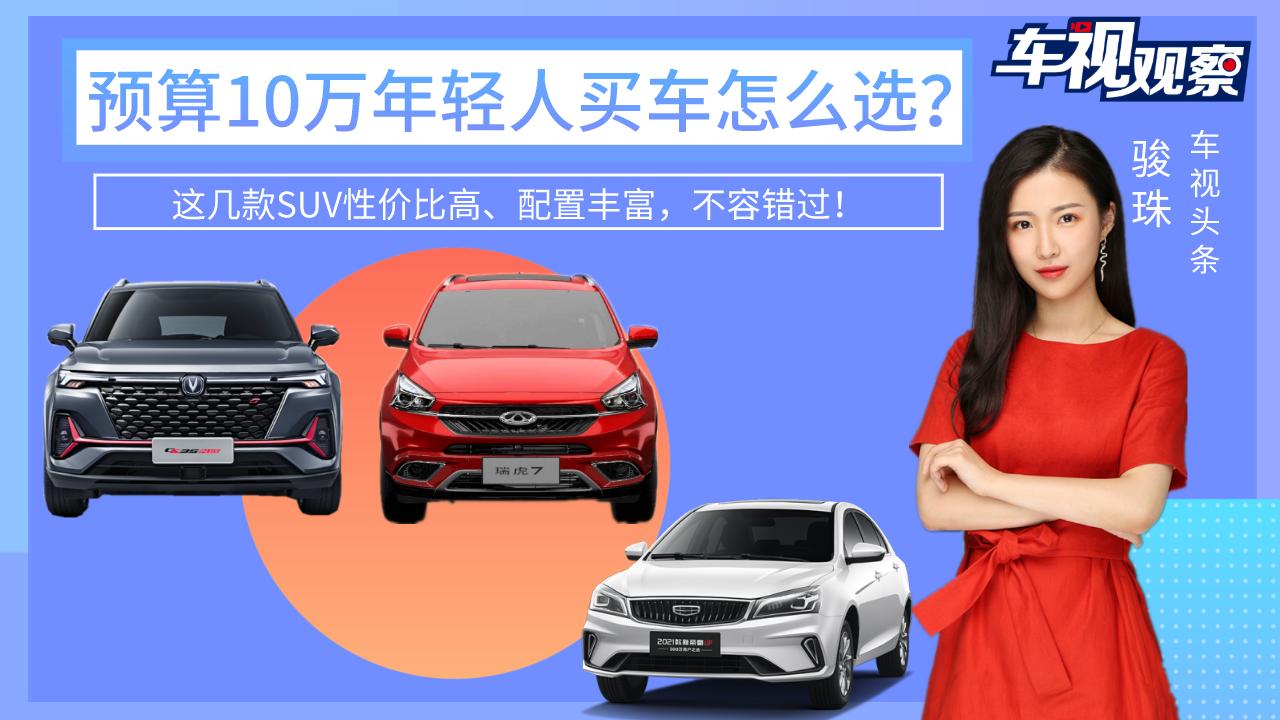 预算10万买车,这几款SUV性价比高、配置丰富,年轻人不容错过!视频