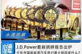 今年中国新能源汽车用户最大抱怨是什么?