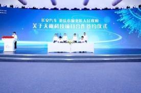 长安汽车天枢科技项目落地重庆 致力开发自动驾驶业务