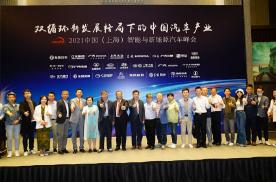"""2021中国(上海)智能与新能源汽车峰会""""划""""重点"""
