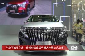 气势不输埃尔法 传祺M8四座版于重庆车展正式上市