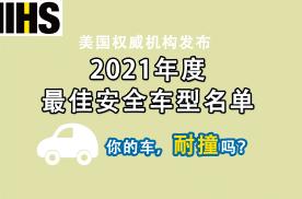 美国权威机构发布最佳安全车:日系车型最多,宝马仅1辆!