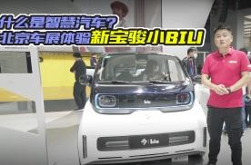 2020北京车展,超可爱的车,实拍体验新宝骏小BIU