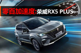 零百加速测试-2020款荣威RX5 PLUS