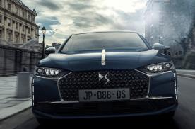 预售价29.9999万元起 豪华旗舰轿车 DS 9开启预售