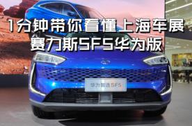 上海车展:一分钟带你看懂赛力斯SF5华为智选版
