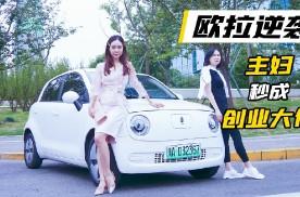 【Car's play】欧拉逆袭:主妇秒成创业大佬