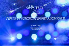 领舞·我们 丨 2020汽湃传媒大奖最终揭晓
