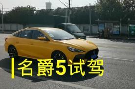 名爵5城市试驾,全速巡航和主动刹车最实用,广州车展再出定制版