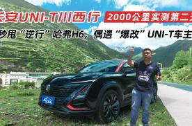 长安UNI-T川西行两千公里实测第二天 偶遇UNI-T车主