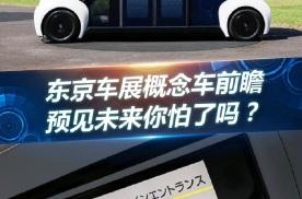 东京车展概念车前瞻 预见未来你怕了吗?