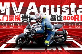 入门豪横贵 MV Agusta暴途800RR初体验